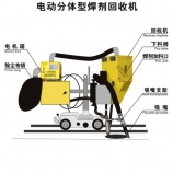 Welding tractor type flux recovery machine (electric powered separate type),BT-SUPER-B1-2AH